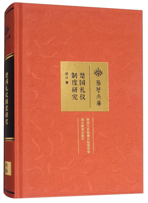 楚国礼仪制度研究(修订版)