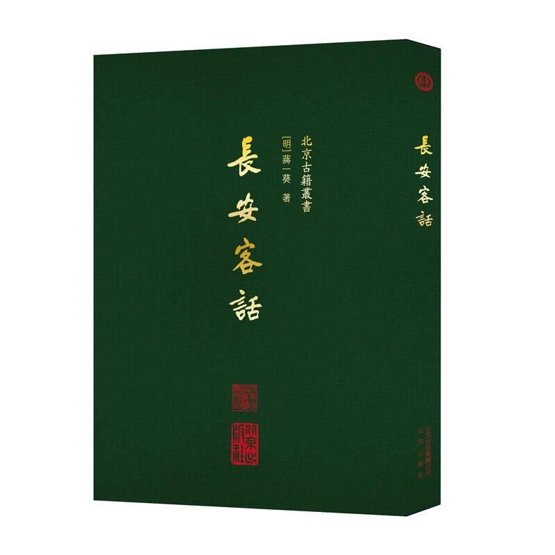 北京古籍丛书 长安客话