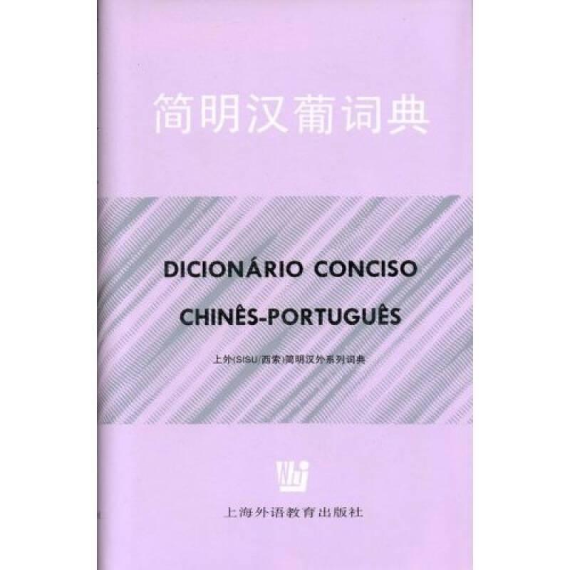 简明汉葡词典