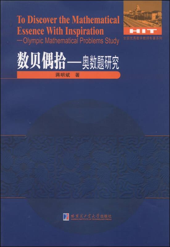 全国优秀数学教师专著系列:奥数题研究