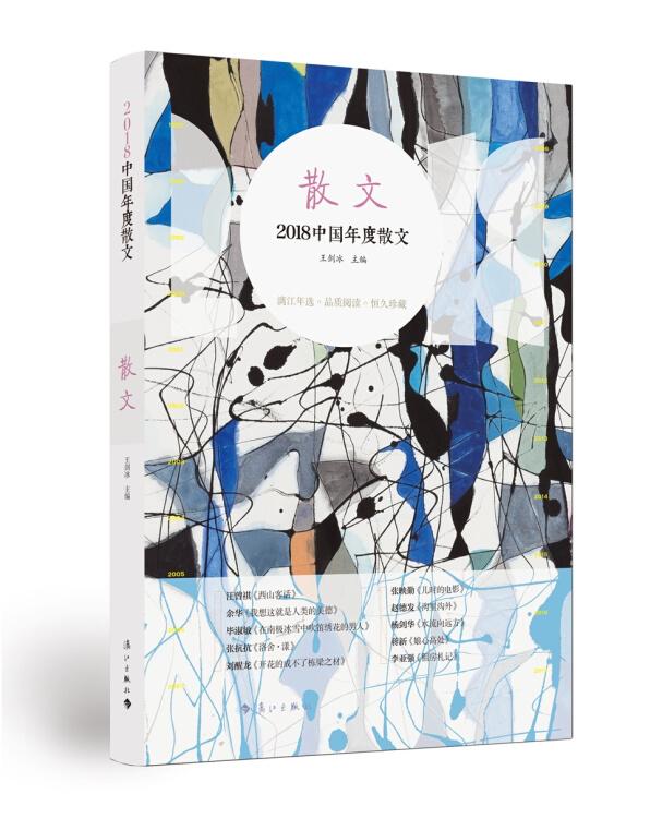 2018中国年度散文