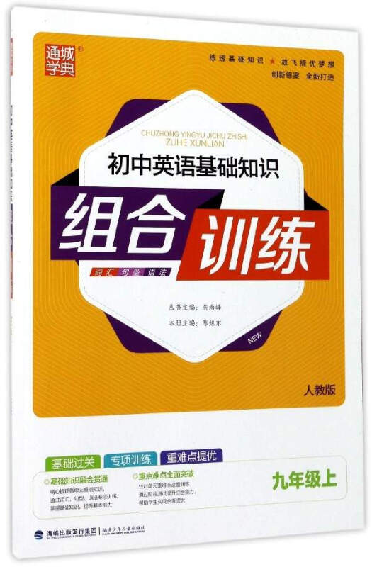 通城学典 初中英语基础知识组合训练(九年级上 人教版)
