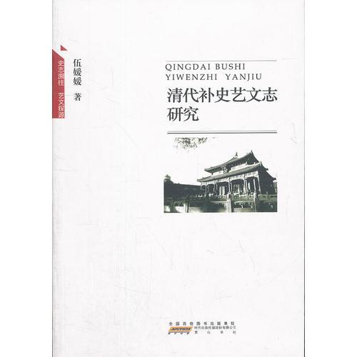 清代补史艺文志研究