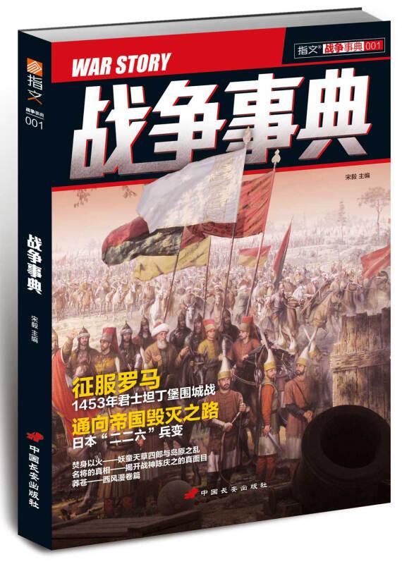 战争事典(001)