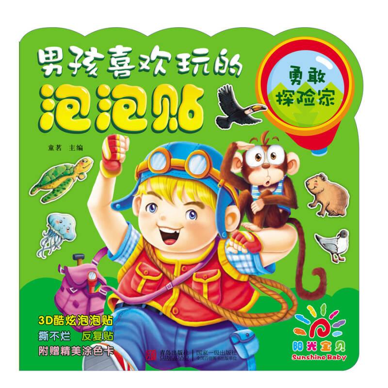 阳光宝贝 男孩喜欢玩的泡泡贴:勇敢探险家