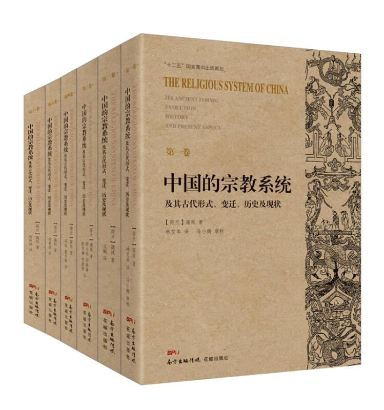 中国的宗教系统及其古代形式、变迁、历史及现状