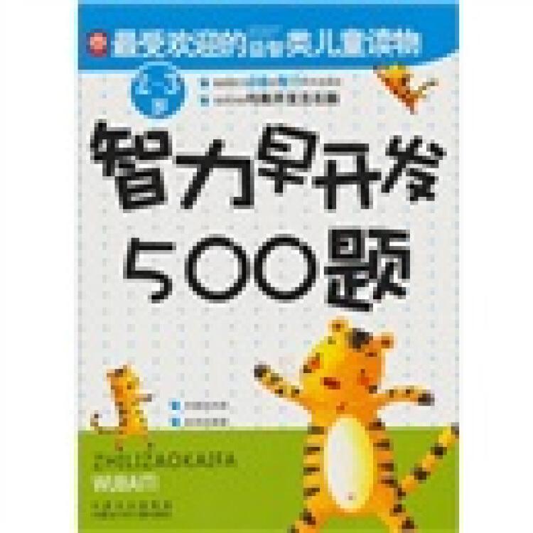 智力早开发500题:2-3岁