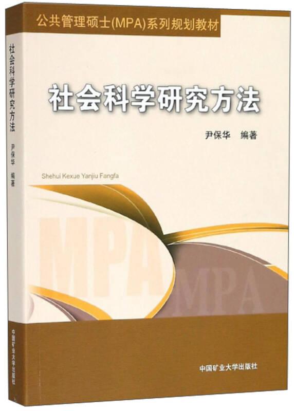 社会科学研究方法/公共管理硕士(MPA)系列规划教材