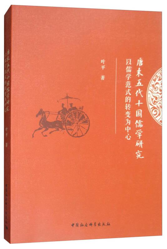 唐末五代十国儒学研究:以儒学范式的转变为中心