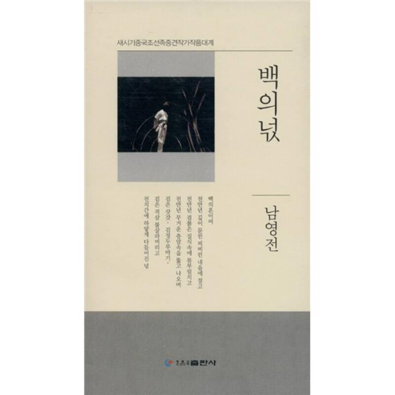 白衣魂:朝鲜文