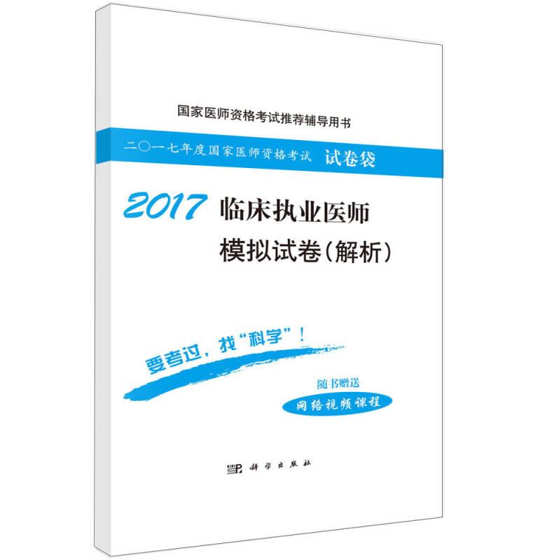 2017临床执业医师模拟试卷(解析)