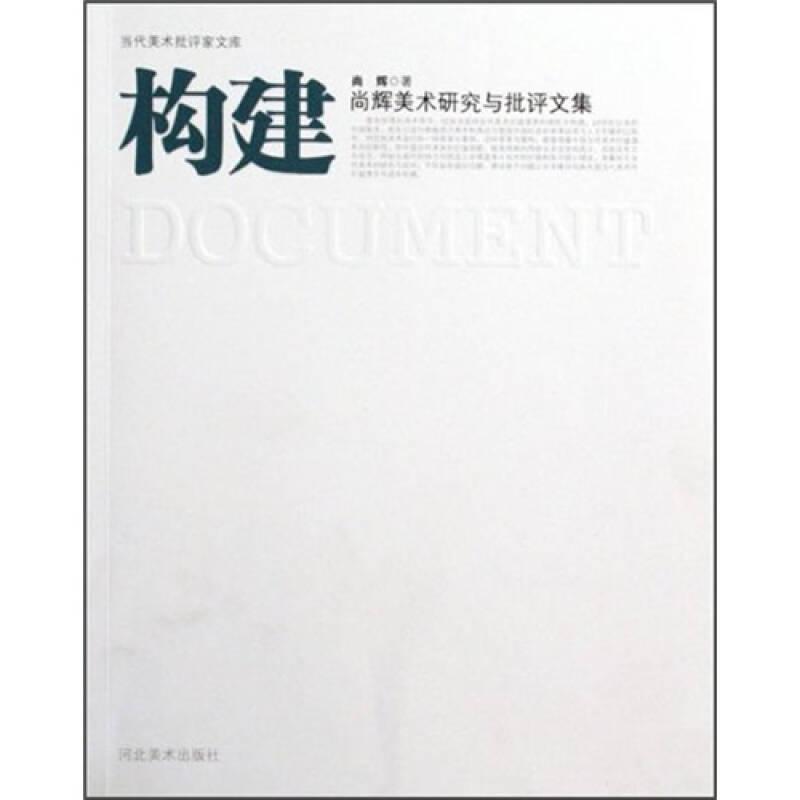 尚辉美术研究与批评文集:构建