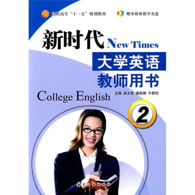 新时代大学英语教师用书2