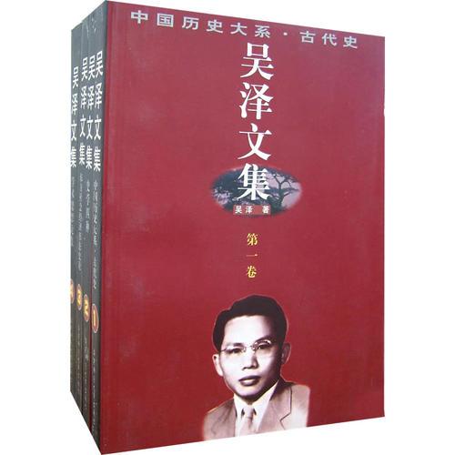 吴泽文集(第一~四卷)