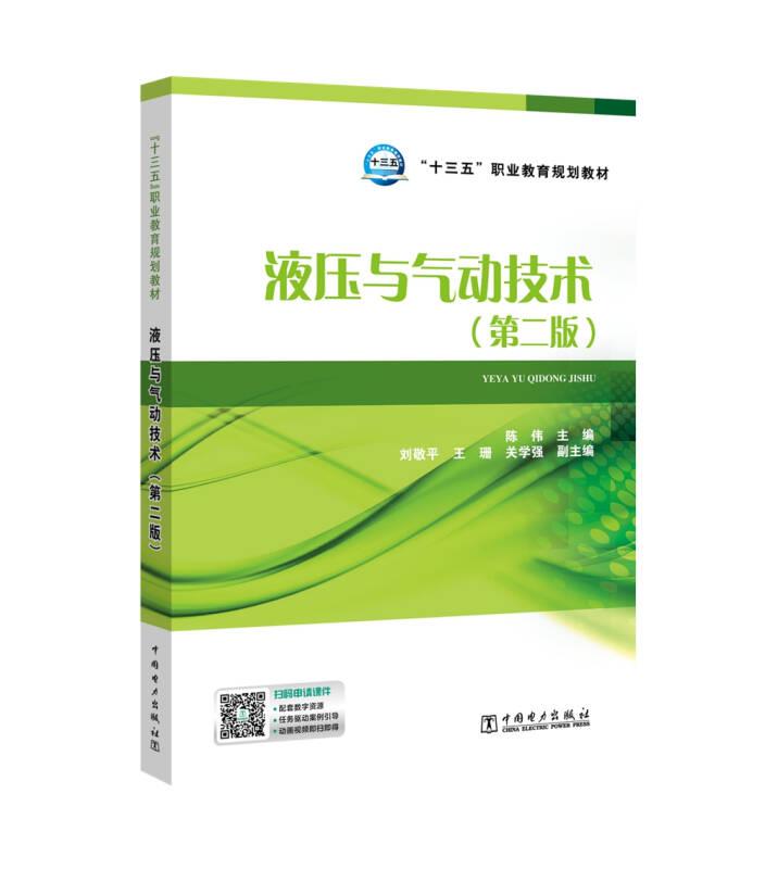 """""""十三五""""职业教育规划教材 液压与气动技术(第二版)"""