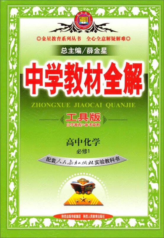 中学教材全解工具版 高中化学 必修1 人教版 2014秋
