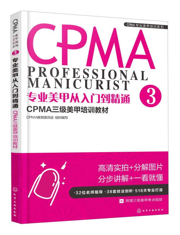 专业美甲从入门到精通3 CPMA三级美甲培训教材