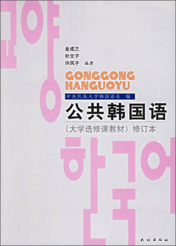大学选修课教材:公共韩国语(修订本)