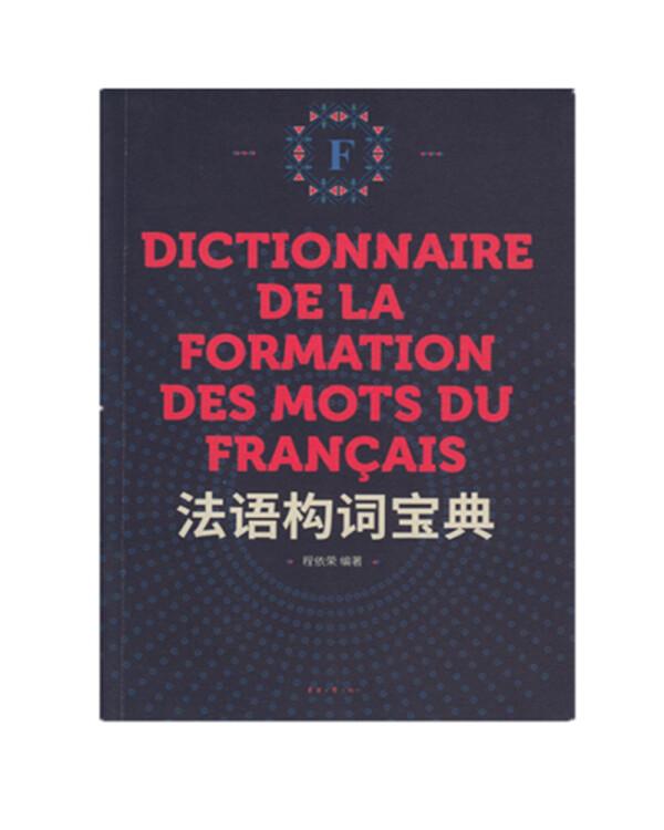 法语构词宝典
