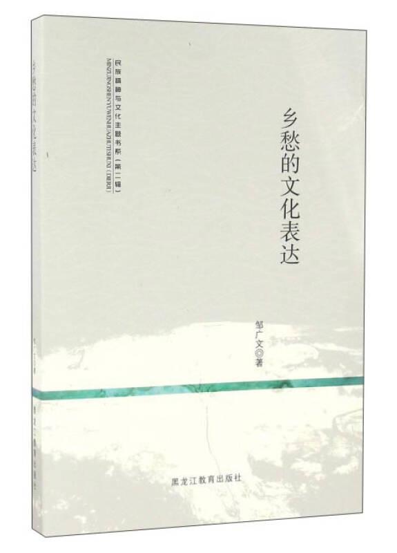 乡愁的文化表达/民族精神与文化主题书系