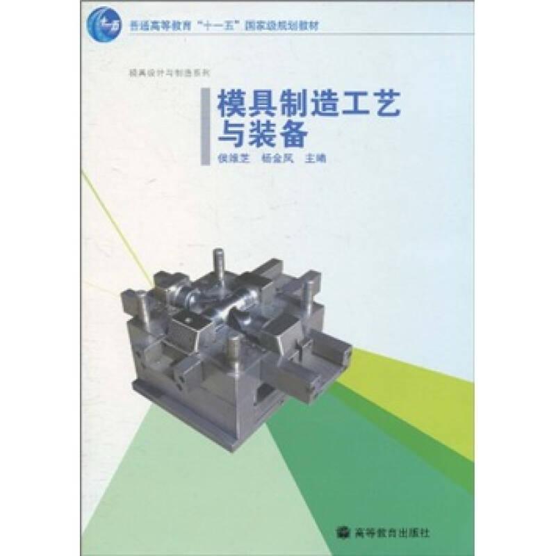 """普通高等教育""""十一五""""国家级规划教材·模具设计与制造系列:模具制造工艺与装备"""
