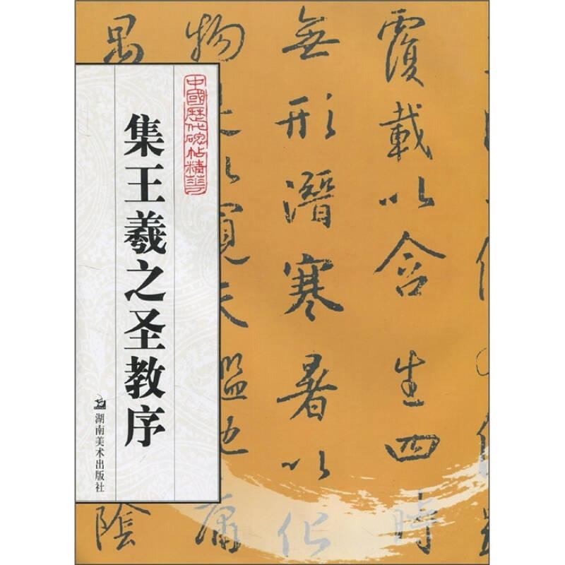 中国历代碑帖精华:集王羲之圣教序
