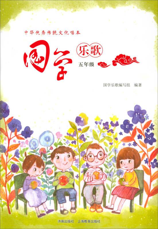 国学乐歌(五年级)/中华优秀传统文化唱本