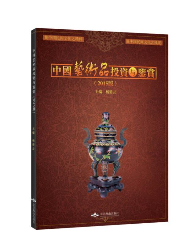 中国艺术品投资与鉴赏(2015版)