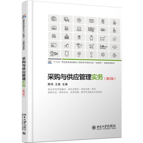 采购与供应管理实务(第2版)