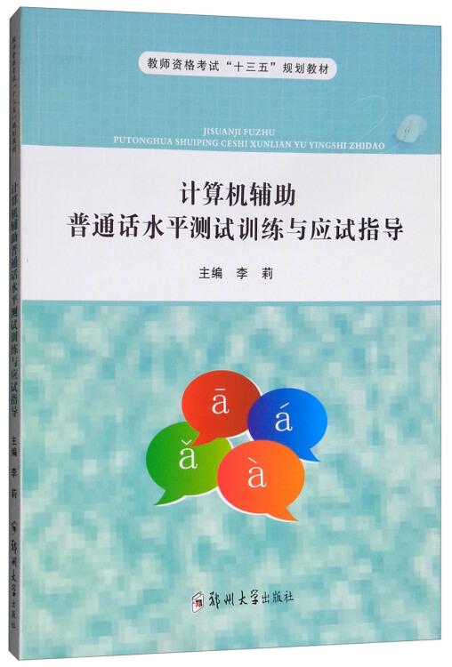 计算机辅助普通话水平测试训练与应试指导