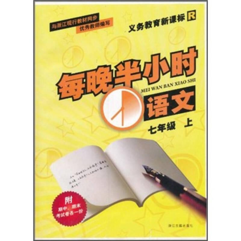 每晚半小时:义教语文(7年级上)(新课标)(R)