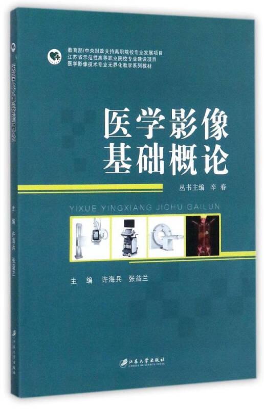 医学影像基础概论/医学影像技术专业无界化教学系列教材