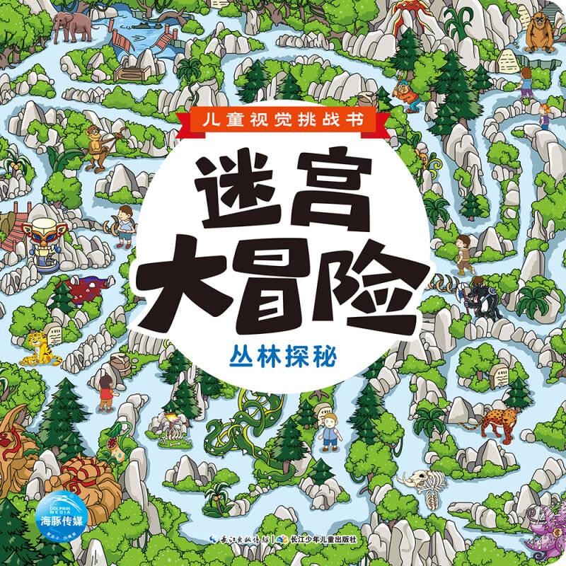 儿童视觉挑战书·迷宫大冒险: 丛林探秘