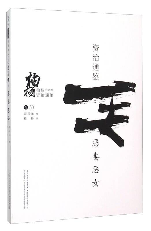 柏杨白话版资治通鉴:恶妻恶女