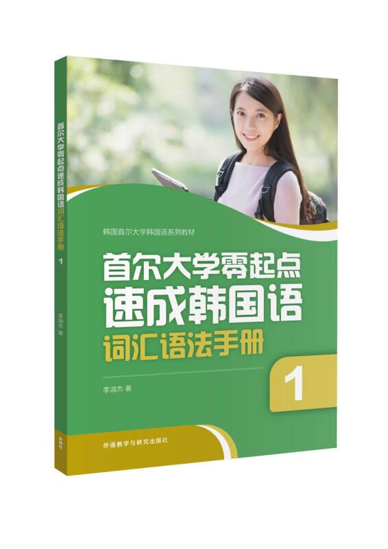 首尔大学零起点速成韩国语词汇语法手册(1)