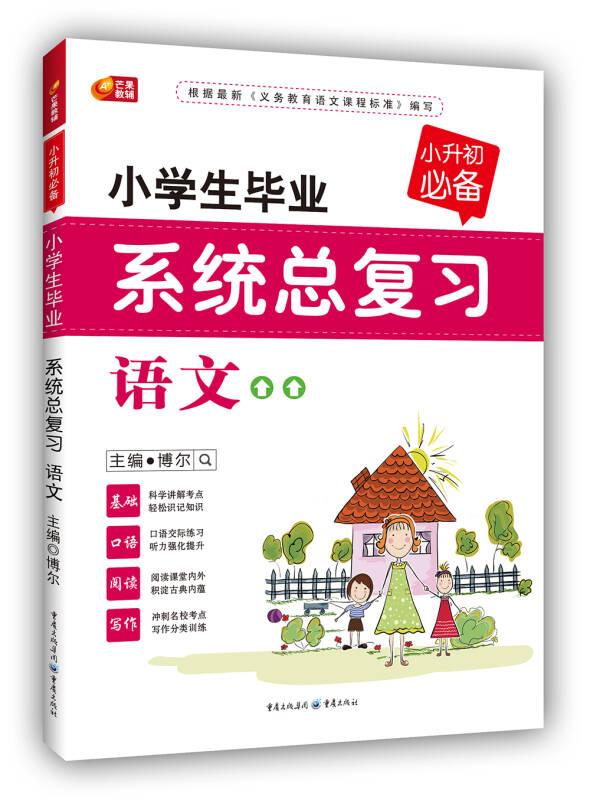 小学生毕业系统总复习语文  小升初必备系列  芒果教辅