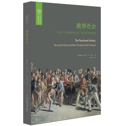 激情社会:亚当·弗格森的社会、政治和道德思想