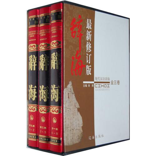 现代汉语 辞海(最新修订版)全三册