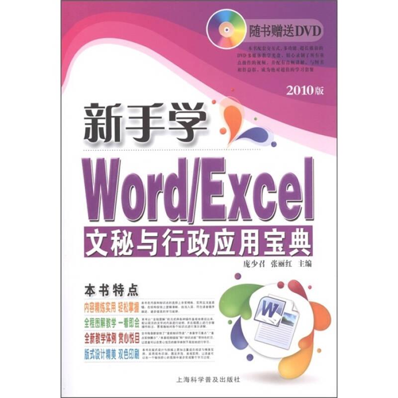 电脑新课堂系列·新手学Word/Excel:文秘与行政应用宝典(2010版)