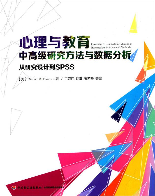 心理与教育中高级研究方法与数据分析:从研究设计到SPSS(万千心理)