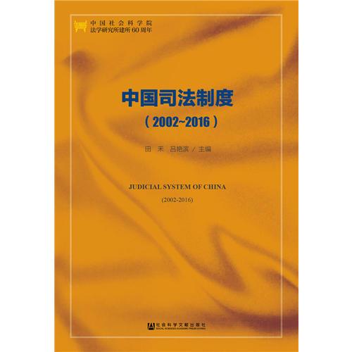 中国司法制度(2002-2016)
