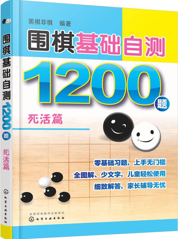 围棋基础自测1200题.死活篇
