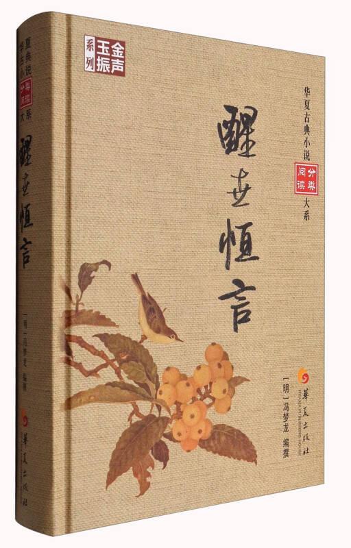 华夏古典小说分类阅读大系:醒世恒言