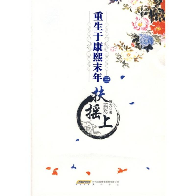 重生于康熙末年(三)