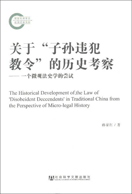 """关于""""子孙违犯教令""""的历史考察:一个微观法史学的尝试"""
