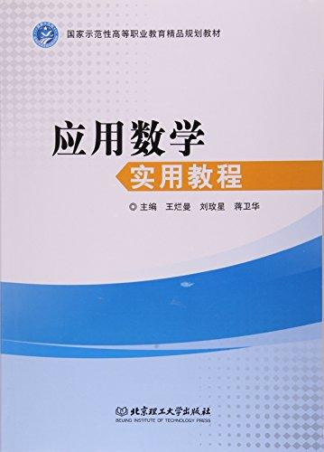 应用数学实用教程(国家示范性高等职业教育精品规划教材)