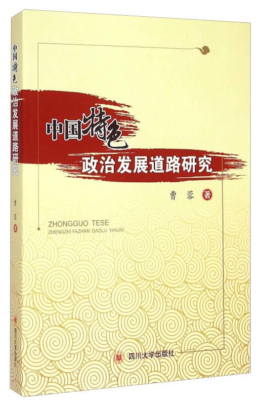 中国特色政治发展道路研究