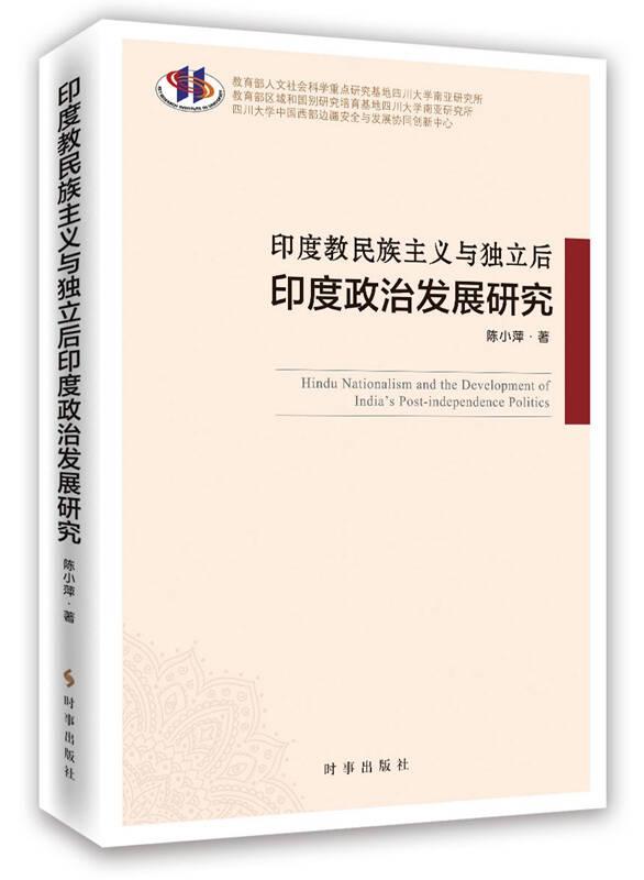 印度教民族主义与独立后印度政治发展研究
