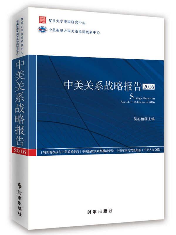 中美关系战略报告2016