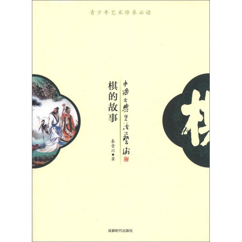 中国古典生活艺术:棋的故事